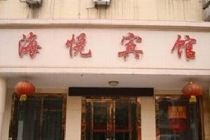邯郸海悦宾馆