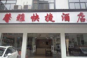 黄山馨雅快捷酒店
