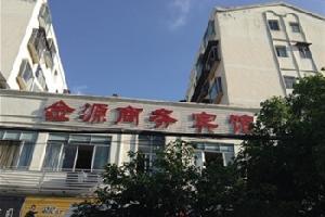 遂宁金源商务宾馆