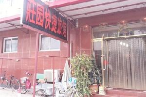 天津庄园快捷旅店