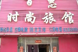 吉林百惠时尚旅馆