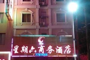 阳春星期六商务酒店