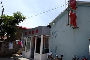 天津玖天旅馆