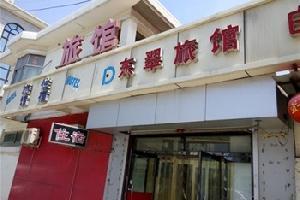 天津东翠旅馆