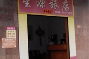 阳江星源旅店