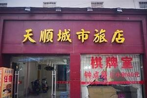 武汉天顺城市旅店
