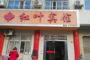 枣阳红叶宾馆(上海路店)