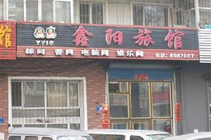 牡丹江鑫阳旅馆