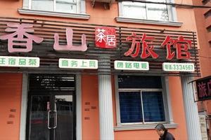 阜新香山茶居旅馆