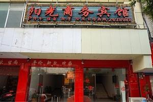 桂林阳光商务宾馆