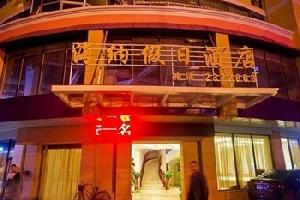 莆田海纳假日酒店