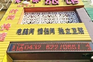 吉林市金芒果旅店