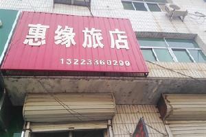 卢龙惠缘旅馆