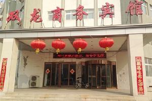 卢龙双龙商务宾馆