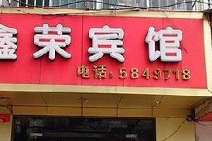 桂林鑫荣宾馆(穿山东路店)