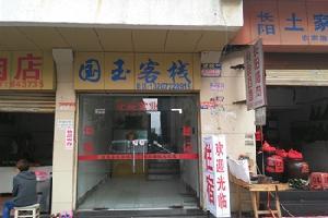 宜昌国玉客栈
