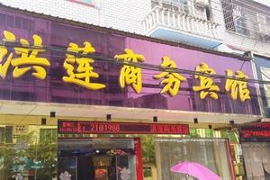 洪湖洪莲商务宾馆