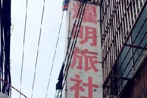 武汉耀明公寓