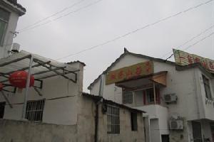 九华山池州九华山丽萍宾馆