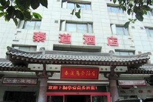 西安秦道商务酒店(钟鼓楼回民街店)