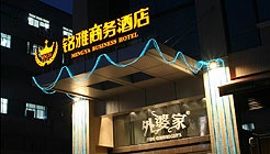 杭州量之苑酒店