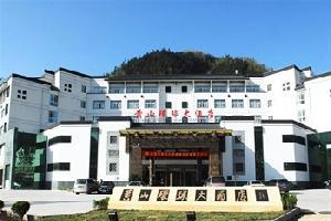 黄山环球大酒店