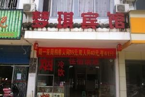 桂林梦琪旅社