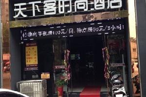 天下客快捷酒店(荆州解放路店)