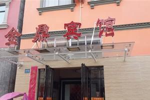 洪湖金鼎宾馆