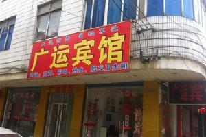 桂林广运酒店