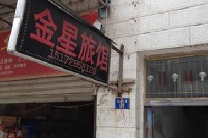 恩施鹤峰金星旅馆