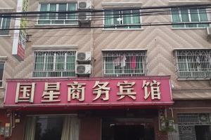 宜昌国星商务宾馆