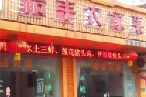 九江怡丰宾馆