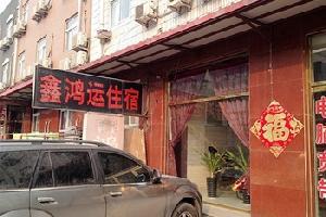 天津鑫鸿运旅馆