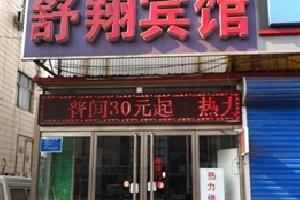 唐山舒翔旅馆