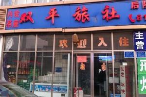 唐山双平旅社