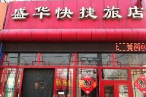 唐山盛华快捷旅馆