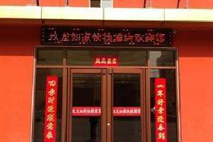 唐山玖龙如家快捷酒店