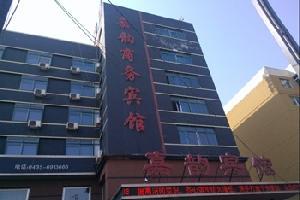 梅河口嘉韵商务宾馆