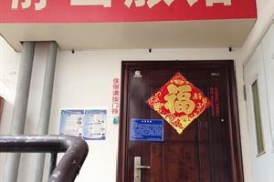 南通静山旅馆