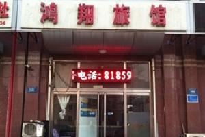 唐山鸿翔旅馆
