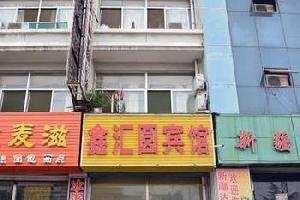 泰安鑫汇圆宾馆