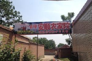 天津蓟县安顺农家院(盘山景区)