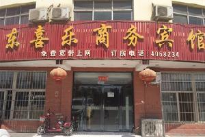 永宁东喜乐商务宾馆
