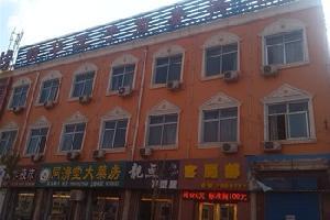 榆林精华王子商务宾馆
