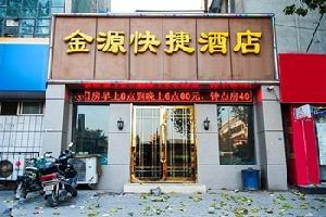 金源快捷酒店(新乡劳动路店)