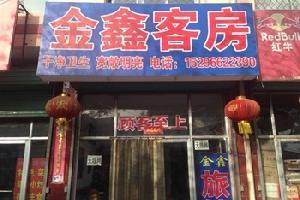 金鑫客房(灵丘县)