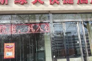 汾阳新绿天酒店
