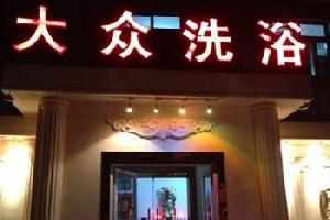 天津大众洗浴