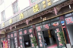 武隆翠雅酒店